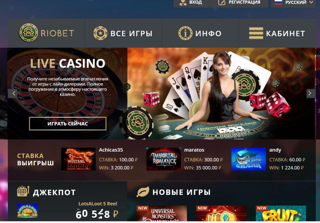 казино онлайн rio bet