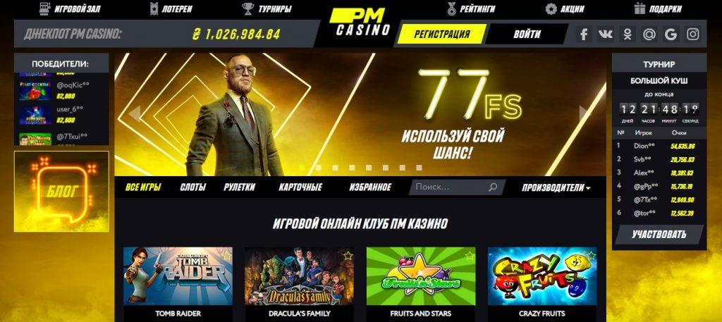 онлайн париматч казино