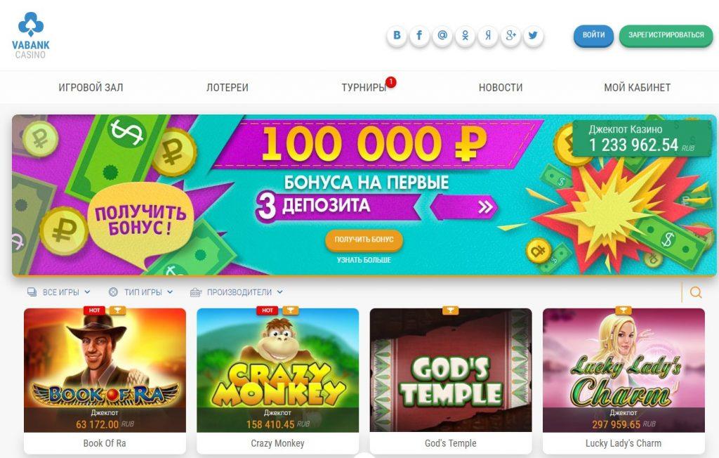 ва-банк онлайн казино вход