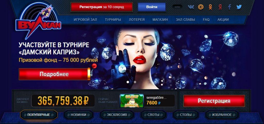 Европейское казино вулкан рулетка онлайн трансляция