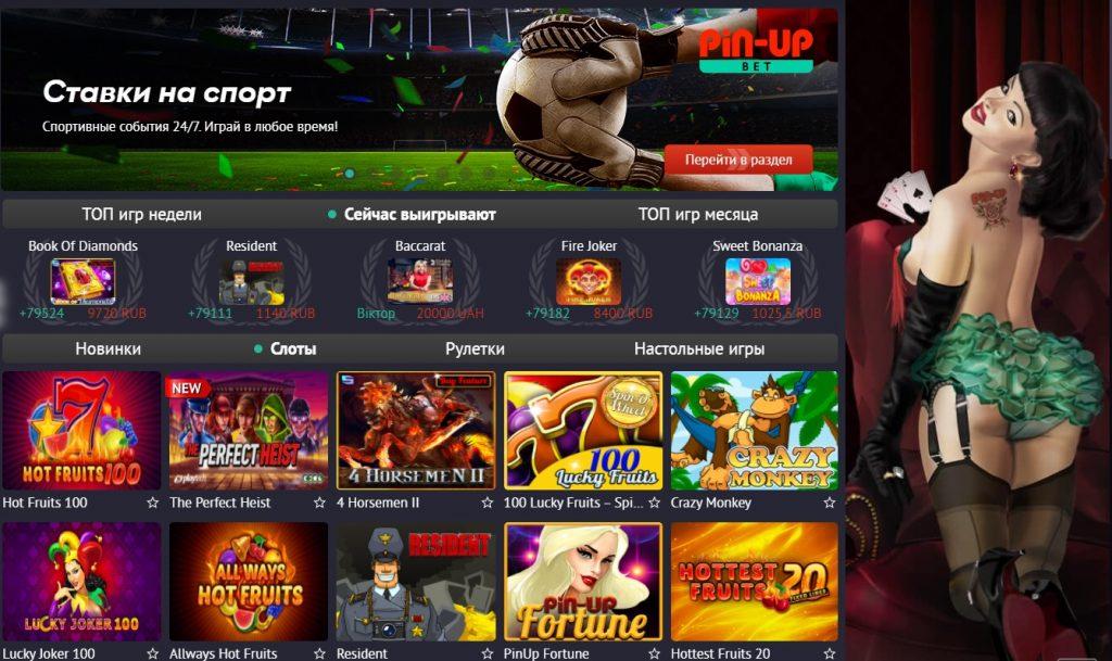 Pin Up официальный сайт москва